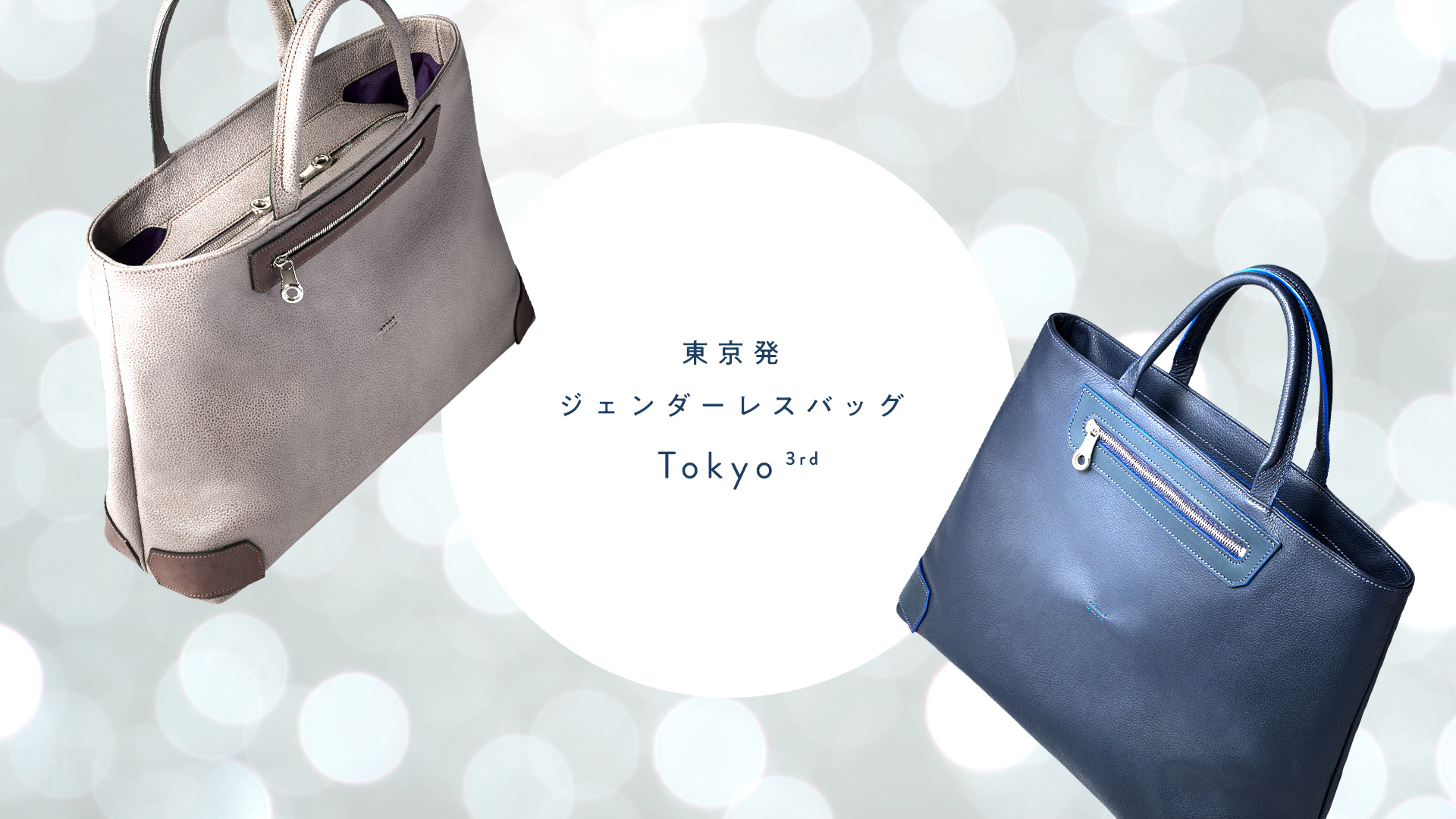 """Feature """"Tokyo3rd"""""""