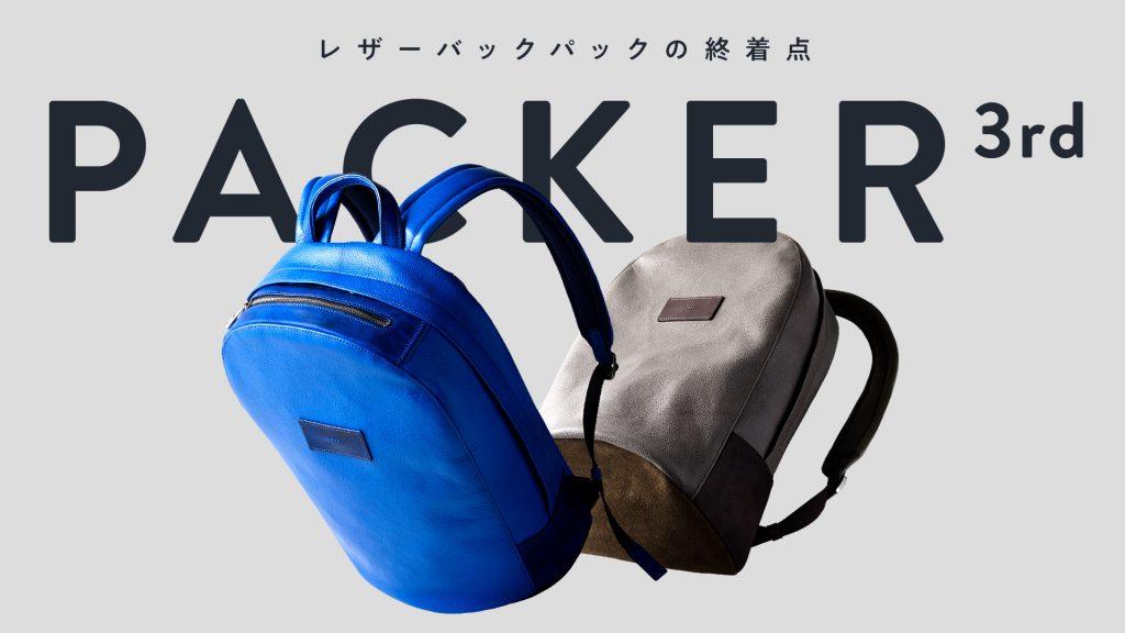 Packer 3rd